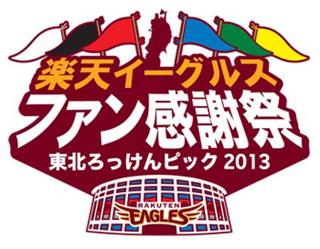【東北ろっけんピック2013】が開催決定!