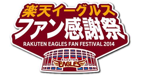 【楽天イーグルスファン感謝祭2014】が開催!
