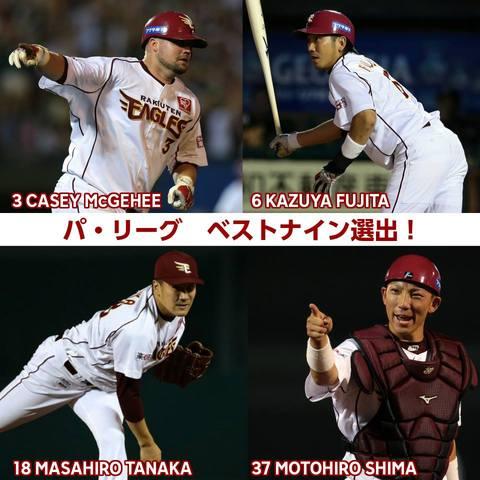 則本投手新人王!田中投手MVP!!
