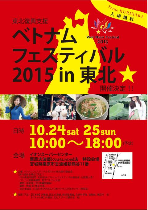 【ベトナムフェスティバル2015in東北】が開催されます