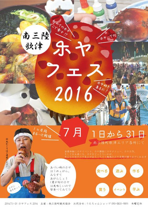 【ホヤフェス2016】が開催されます