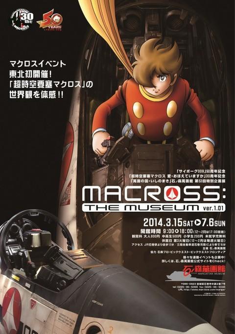 【マクロス・スペシャル・イベント】が開催されます