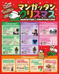 【マンガッタンクリスマス2018】が開催されます