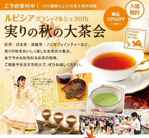 【ルピシア グラン・マルシェ 2015「実りの秋の大茶会」】が開催されます