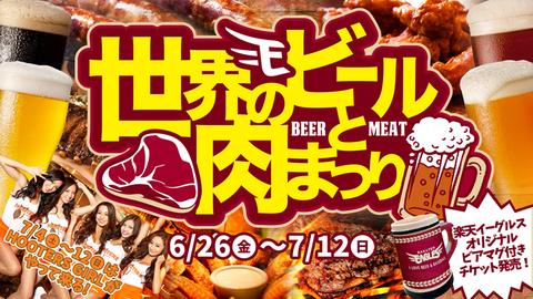 【世界のビールと肉まつり】が開催されます!