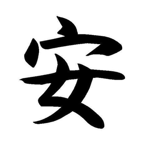 「今年の漢字」は【安】!