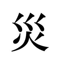 「今年の漢字」は【災】!