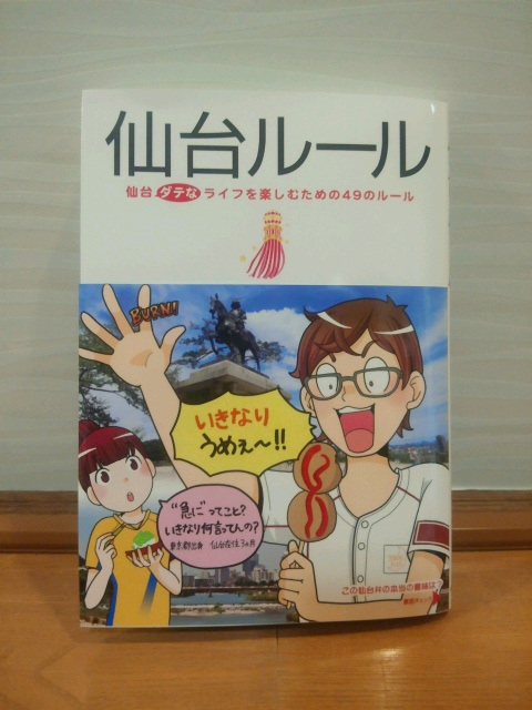 8月最後。ところで【仙台ルール】という書籍知っていますか?