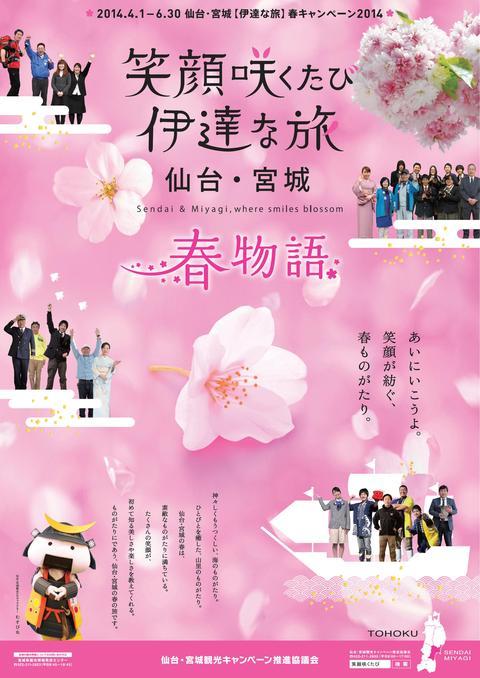 <仙台・宮城【伊達な旅】春キャンペーン>が開幕中です!