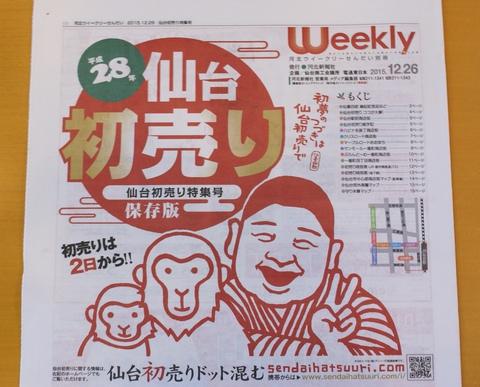 仙台初売りの情報が出てきています!