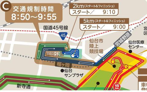 5月10日の【仙台国際ハーフマラソン】のため交通規制が行われます