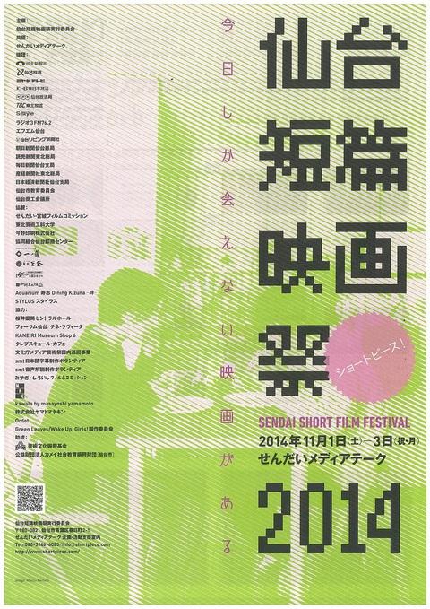 【ショートピース!仙台短篇映画祭2014】が開催されます