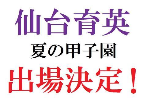 今日から8月。そして夏の甲子園宮城県代表が決定!