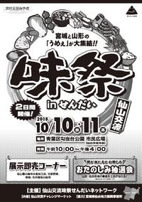 【仙山交流味祭 in せんだい~秋の恵み~】が開催されます