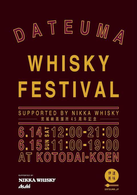 【伊達美味ウィスキーフェスティバル】が開催されます