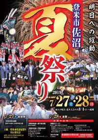 【佐沼夏祭り】が開催されます