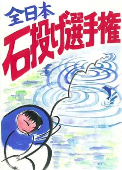 【第15回全日本石投げ選手権大会】が開催されます