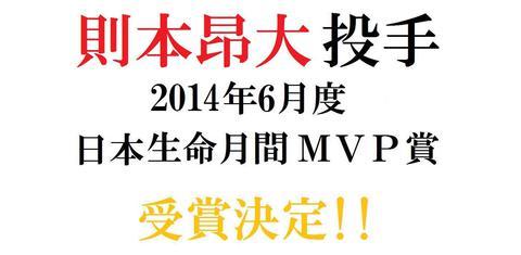 則本昂大投手が2014年6月度月間MVPを受賞しました!