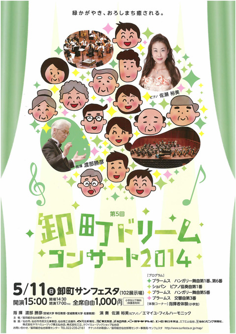 【第5回卸町ドリームコンサート2014】が開催されます