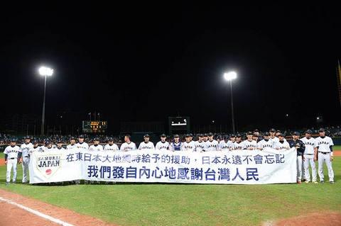 侍ジャパンが台湾へ感謝の意を伝えました!