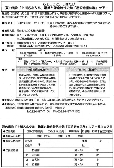 【「上川名ホタル」観賞と「富沢磨崖仏群」鑑賞ツアー】が開催されます