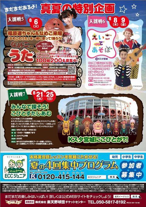 明日から【夏スタ】最後の5日間!
