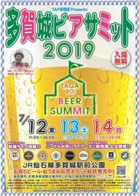 【多賀城ビアサミット2019】が開催されます
