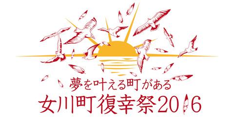 【女川町復幸祭2016】が開催されます!