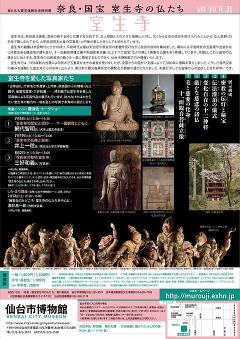 【奈良・国宝室生寺の仏たち】が開催されています