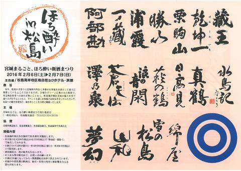 【第38回松島かき祭り】が開催されます