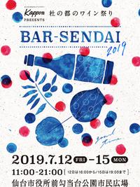 【杜の都のワイン祭りバル仙台2019】が開催されます