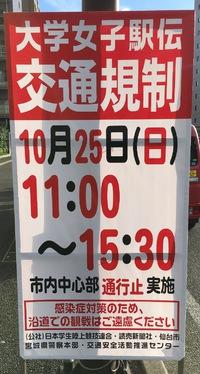 【第38回杜の都全日本大学女子駅伝】による交通規制に要注意!