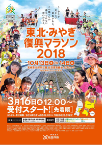 【東北・みやぎ復興マラソン2018】が開催されます