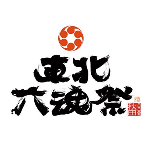 明日から2日間、秋田で六魂祭が開始されます!