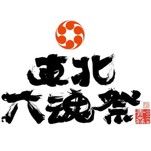 今日から2日間、青森で六魂祭!