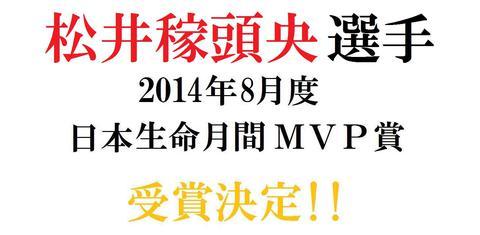 松井稼頭央選手が2014年8月度月間MVPを受賞しました!