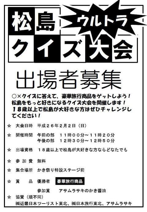 今日から2月。【第36回松島復興・未来かき祭り】が開催されます。