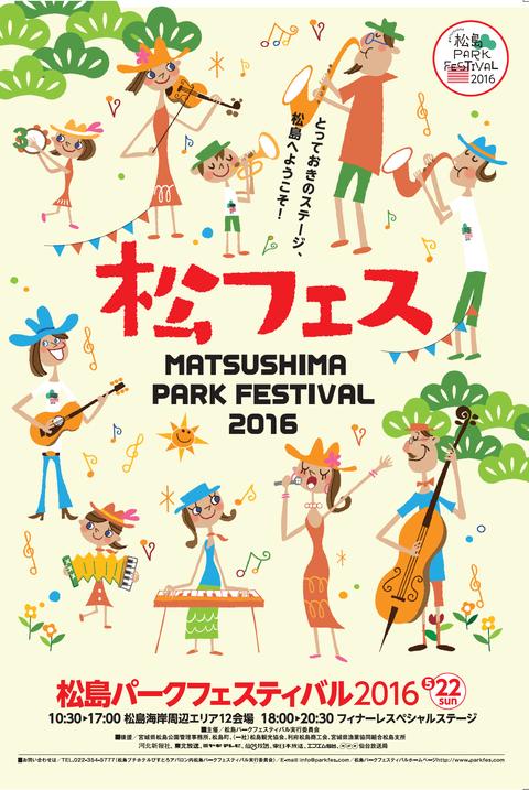 【松島パークフェスティバル2016】が開催されます