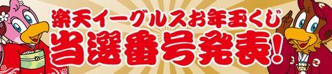 楽天イーグルスお年玉くじ当選番号発表!