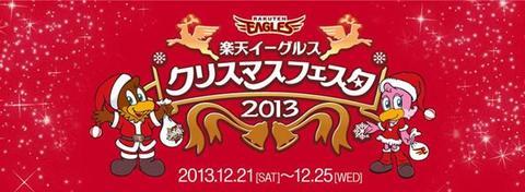 【楽天イーグルスクリスマスフェスタ2013】が開催されます!