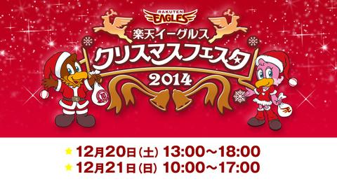 【楽天イーグルスクリスマスフェスタ2014】が開催されます!
