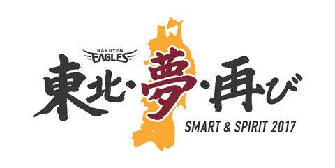チームスローガン【SMART&SPIRIT 2017 東北・夢・再び】