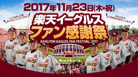 【楽天イーグルスファン感謝祭2017】開催!!