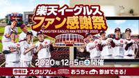【楽天イーグルスファン感謝祭2020】開催!!