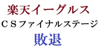 楽天イーグルス「クライマックスシリーズ」ファイナルステージ敗退