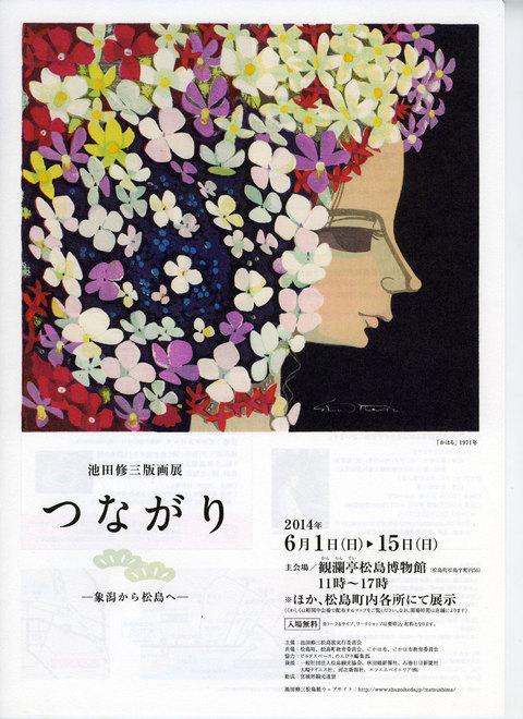 今日から6月!【池田修三版画展 つながり-象潟から松島-】が開催されます