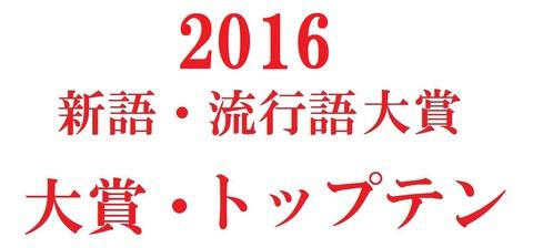 【新語・流行語大賞】大賞・トップテンが発表されました!