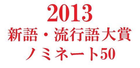 「丘のホテルのホッと通心」:【2013ユーキャン新語・流行語大賞】の候補が発表されました!
