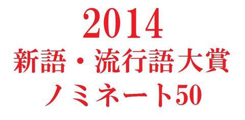 【2014ユーキャン新語・流行語大賞】の候補が発表されました!
