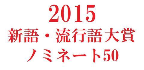 【2015ユーキャン新語・流行語大賞】の候補が発表されました!
